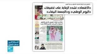 2019-11-29 06:17 قراءة في الصحف الخليجية