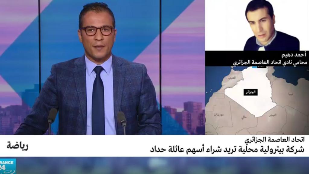 اتحاد العاصمة بطل الجزائر يمر بأزمة غير مسبوقة بسبب متاعب علي حداد القضائية