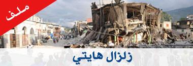 ملف حول زلزال هايتي