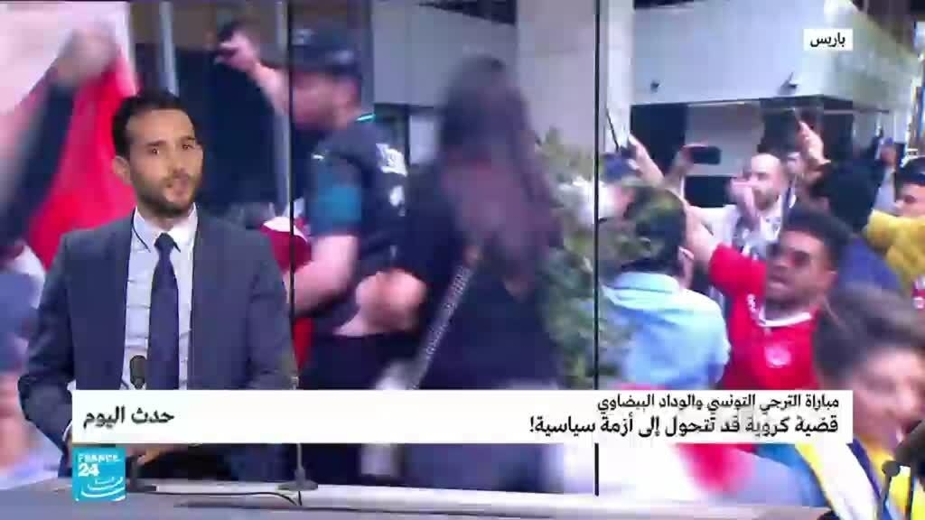 حدث اليوم - مباراة الترجي التونسي والوداد البيضاوي: قضية كروية قد تتحول إلى أزمة سياسية!