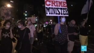 """2020-08-02 06:05 Manifestation anti-Netanyahu : """"le mouvement commence à s'inscrire dans le temps"""""""