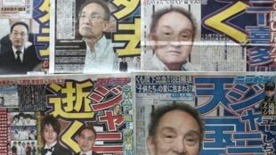 Des unes de journaux japonais évoquant la mort de Johnny Kitagawa, le 10 juillet 2019