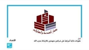 2020-09-17 18:37 ما سر العقوبات المالية الأمريكية الجديدة على شركتين لبنانيتين؟