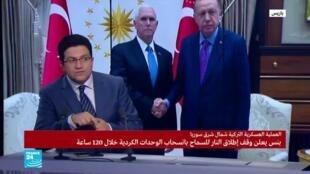 2019-10-17 20:10 هل من تباين بين روايتي أنقرة وواشنطن بشأن وقف إطلاق النار؟