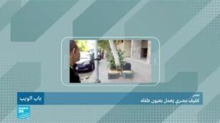 مصر: كفيف مصري يعمل بعيون طفله