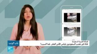 فتاة تثير غضب السعوديين بلباس الأمن العام.. فما السبب؟