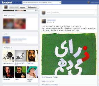 Compte Facebook d'un Iranien qui boycotte le vote