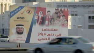 لافتات انتخابية في مدينة عيسى جنوب المنامة في 22 تشرين الثاني/نوفمبر 2018