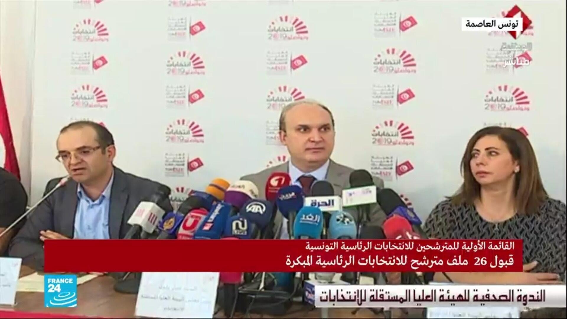 رئيس الهيئة العليا المستقلة للانتخابات في تونس نبيل بفون يعلن القائمة الأولية لمرشحي الانتخابات الرئاسية