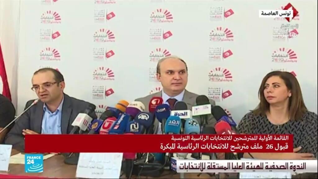 تونس: قبول ملفات 26 مرشحا للانتخابات الرئاسية المبكرة في سبتمبر