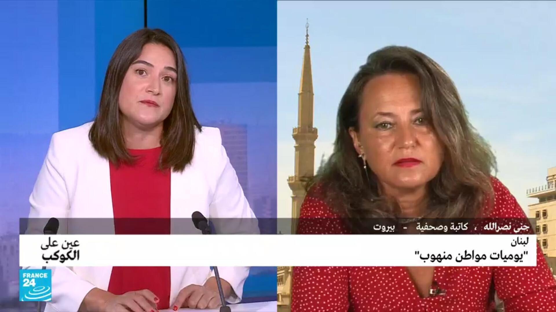 """لبنان: """"يوميات مواطن منهوب"""""""