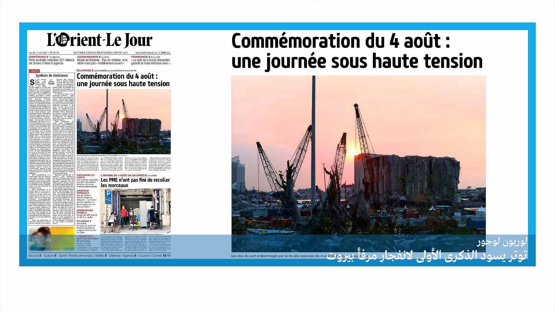 2021-08-03 08:19 قراءة في الصحف