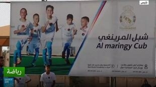 """أكاديمية """"ريال مدريد"""" في بنغازي"""