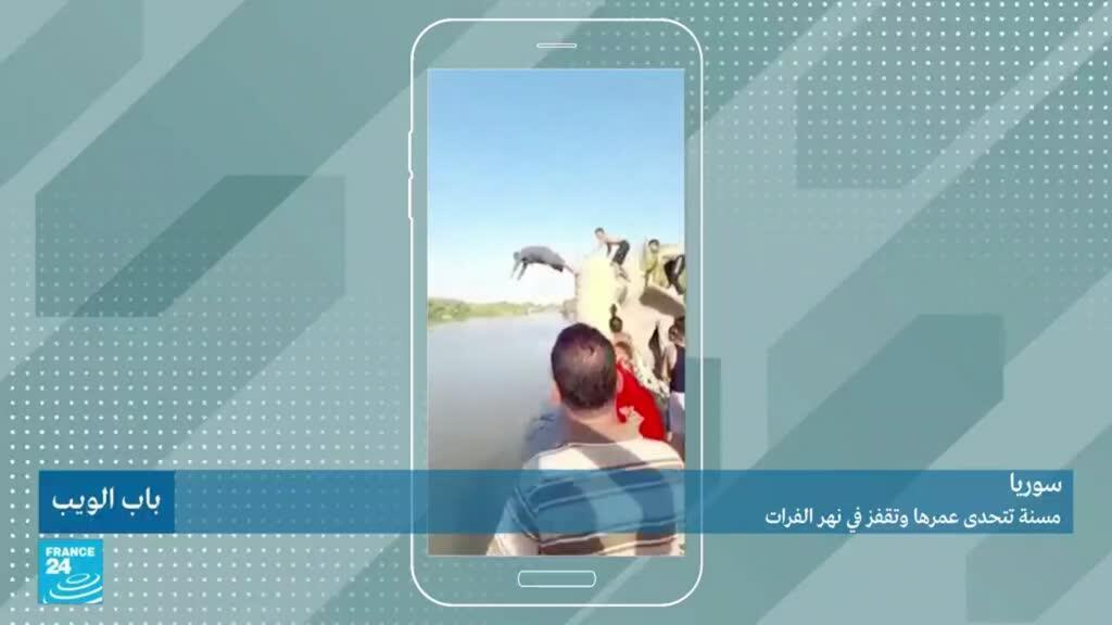 سوريا: مسنة تتحدى عمرها وتقفز في نهر الفرات
