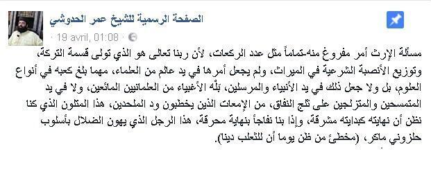 تدوينة عمر حدوشي على فيس بوك
