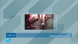 بروتوكول جديد للحجر الصحي في المغرب