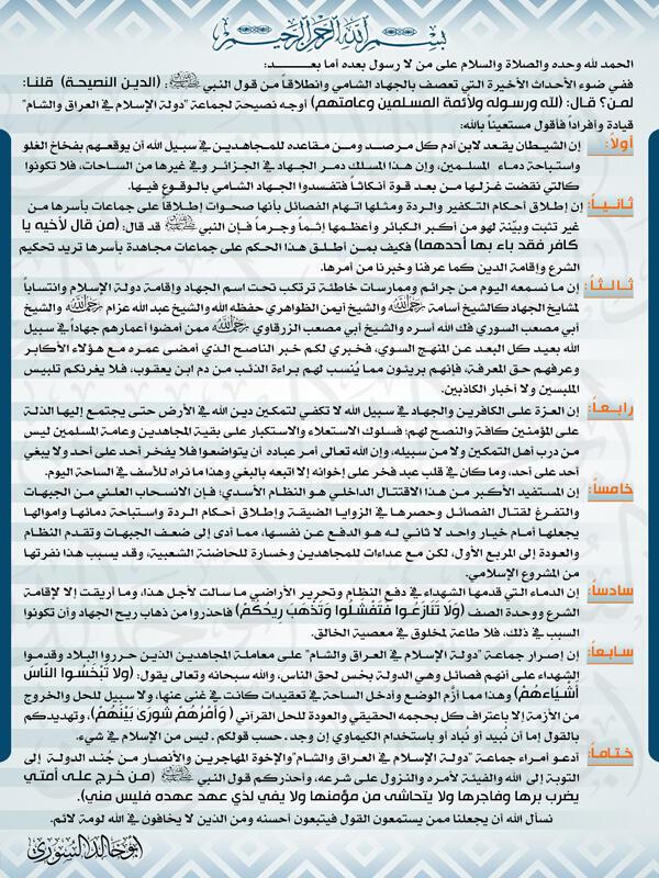 بيان أبو خالد السوري لداعش بتاريخ 17 يناير 2014