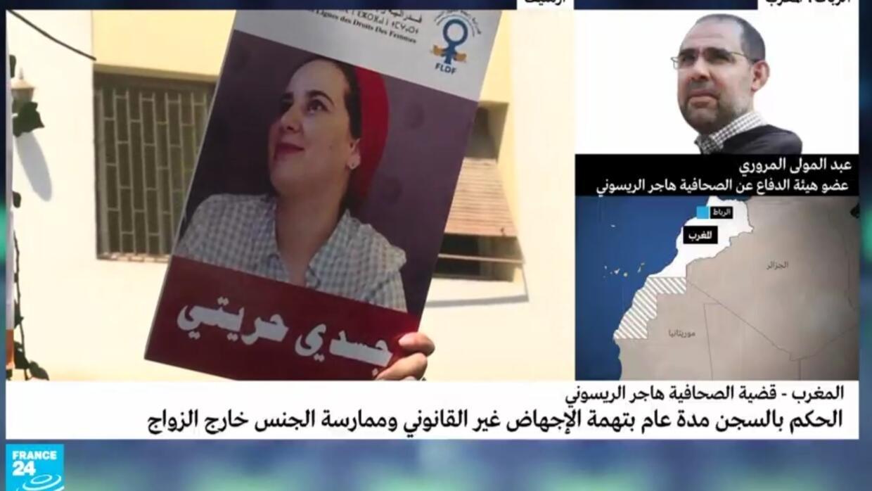 قضية هاجر الريسوني: الدفاع يؤكد أن الصحافية لم تكن حاملا عند زيارتها الطبيب