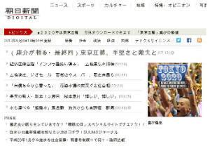 Le journal japonais Asahi Shimbun consacre une large part de son site Internet à la victoire de Tokyo