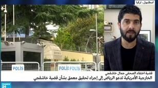 مراسل فرانس 24 في إسطنبول، حسين أسد.
