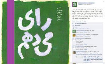 Capture d'écran d'un compte Facebook d'un supporter de Rouhani