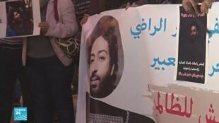 المغرب: مظاهرات أمام البرلمان للمطالبة بإطلاق الصحافي عمر الراضي. 28 ديسمبر/كانون الأول 2019.