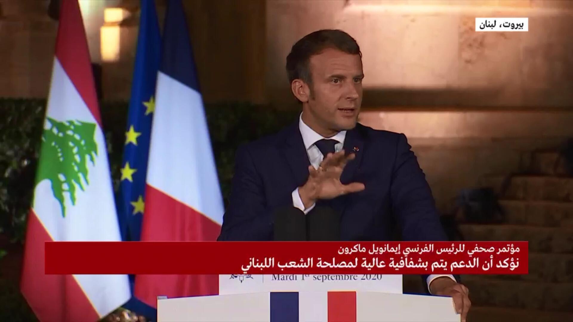الرئيس الفرنسي من بيروت