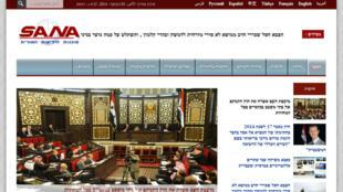 Capture d'écran du site internet de l'agence Sana en hébreu.