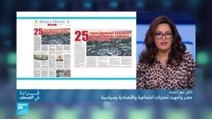 2021-01-25 08:18 قراءة في الصحف