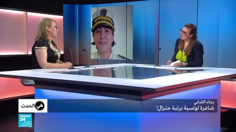 رجاء الشابي.. شاعرة تونسية برتبة جنرال!