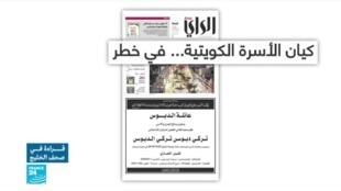 2019-10-25 06:18 قراءة في الصحف الخليجية