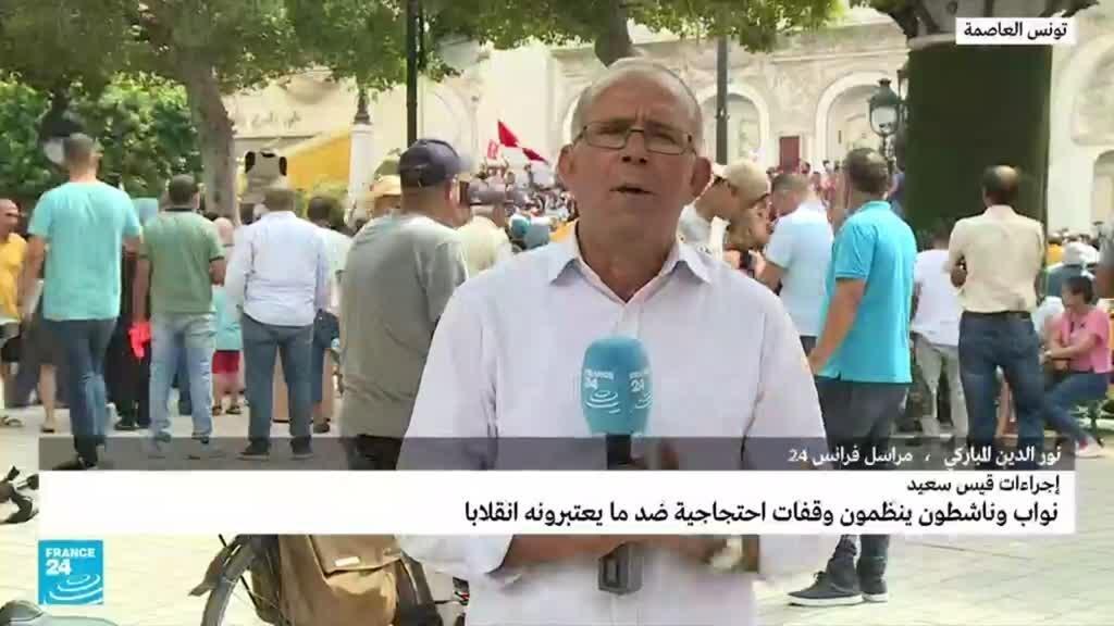 """وقفة احتجاجية في العاصمة التونسية تدعو إلى """"التمسك بالديمقراطية أسلوبا في تدبير الشأن العام"""" thumbnail"""