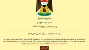 صورة وزعها مجلس النواب العراقي ويظهر فيها رئيس الوزراء المكلف عادل عبد المهدي (وسط) خلال جلسة انتخاب الرئيس العراقي في 2 ت1/أكتوبر 2018