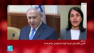 المدعي العام الإسرائيلي يقرر توجيه تهما بالفساد لرئيس الوزراء بنيامين نتانياهو