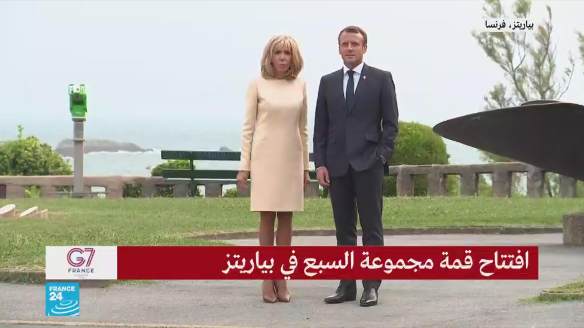الرئيس الفرنسي إيمانويل ماكرون برفقة زوجته بريجيت في افتتاح قمة مجموعة السبع.