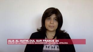 Alia al-Hathloul, sœur de la militante féministe Loujain al-Hathloul, emprisonnée en Arabie saoudite