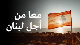 unis-pour-le-liban-AR