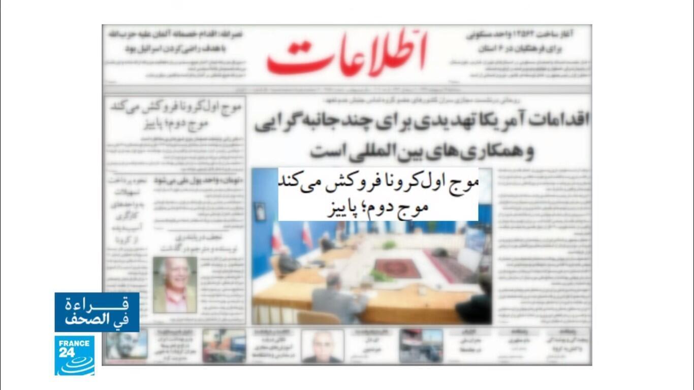 صورة لصحيفة إطلاعات الإيرانية ملتقطة من شاشة فرانس24