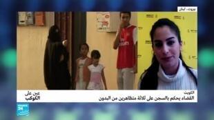 القضاء الكويتي يحكم بالسجن على ثلاثة متظاهرين من البدون