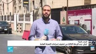 مراسل فرانس24 في لبنان شربل عبود، بدء المرحلة الثالثة من رفع الحجر الصحي