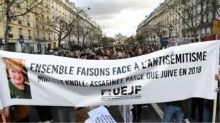 مظاهرة في باريس تكريما لروح ضحية عمل إجرامي معادي للسامية، 23 مارس/آذار 2018