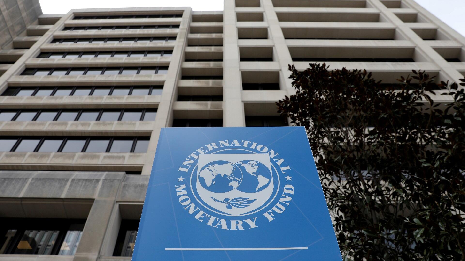 مقر صندوق النقد الدولي بالعاصمة الأمريكية واشنطن.