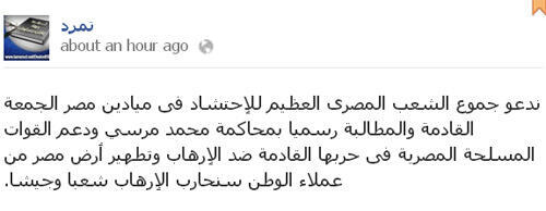 """ترحيب حركة """"تمرد"""" بدعوة السيسي وتشجيع الشعب على تلبيتها"""