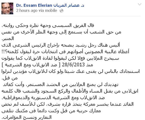رد عصام العريان القيادي بالإخوان المسلمين على دعوة السيسي