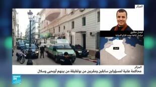 2019-12-04 13:03 محاكمة علنية في الجزائر لمسؤولين سابقين ومقربين من بوتفليقة
