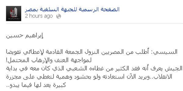 رد الجبهة السلفية بمصر على دعوة السيسي