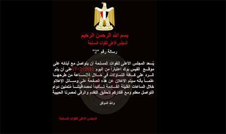 Dans son premier message sur Facebook, l'armée demande aux Égyptiens de leur poser des questions.