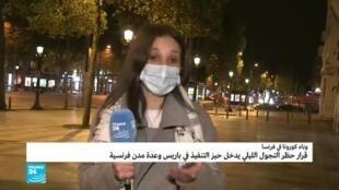 بدء سريان حظر التجول الليلي في باريس وثماني مدن أخرى