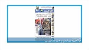 2021-03-08 08:16 قراءة في الصحف