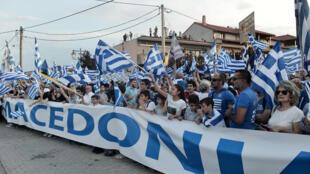 """Manifestation pour que la région de Thessalonique soit l'unique territoire à s'appeler """"Macédoine"""", le 6 juin 2018 à Pella, lieu de naissance d'Alexandre le Grand."""
